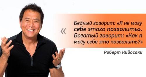 Роберт Кийосаки бедный говорит