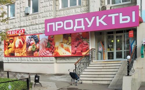 Магазин продуктов и мяса в жилом доме спального района