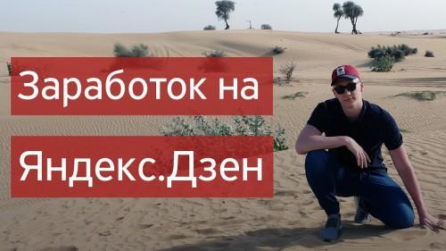 Парень в пустыне и надпись заработок на Яндекс Дзен