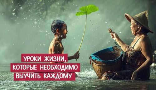 Родитель учит ребёнка урокам жизни