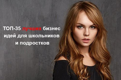Девочка школьница и надпись - ТОП-35 бизнес идей для школьников и подростков