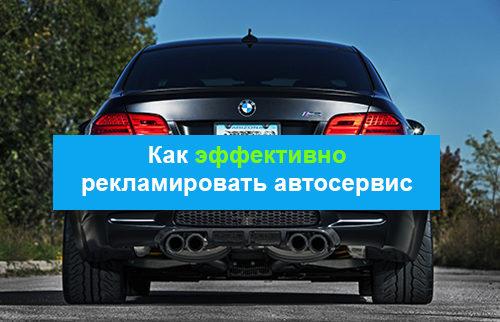 Автомобиль и надпись - как рекламировать автосервис