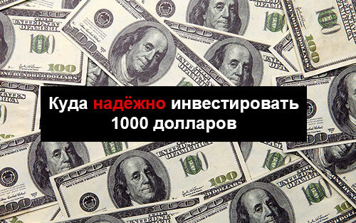 Доллары и надпись - куда надёжно инвестировать 1000 долларов