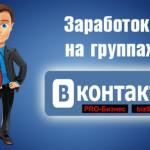 Как можно заработать в вКонтакте на группе