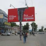 Как установить рекламный щит в городе