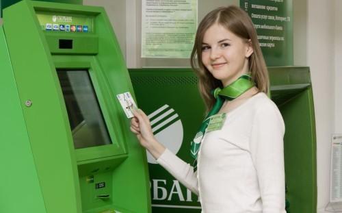Сотрудница сбербанка и банкомат