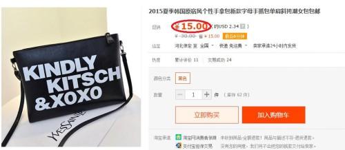 Фото сумки с ценой в юанях