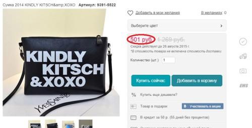 Фото сумки с ценой в рублях