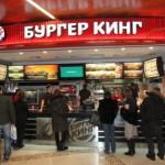 Как открыть «Бургер Кинг» по франшизе