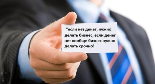 Надпись на клочке бумаги - если нет денег, нужно делать бизнес