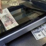 Где сегодня можно выгодно купить доллары в Москве
