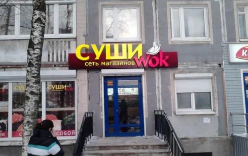 Магазин Суши Вок на первом этаже жилого дома