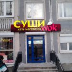 Как открыть магазин Суши Вок по франшизе