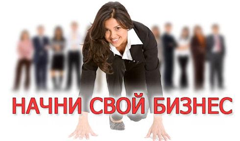 Девушка и бизнес