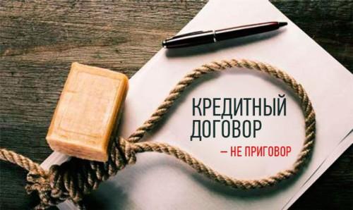 Мыло, верёвка и кредитный договор