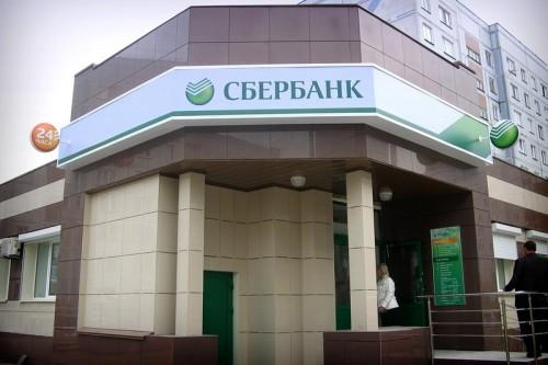 Здание небольшого офиса Сбербанка