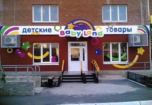 Вывеска магазина товаров для детей