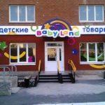 Открываем детский магазин