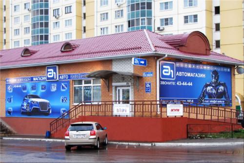 Здание и вывеска магазина автозапчастей