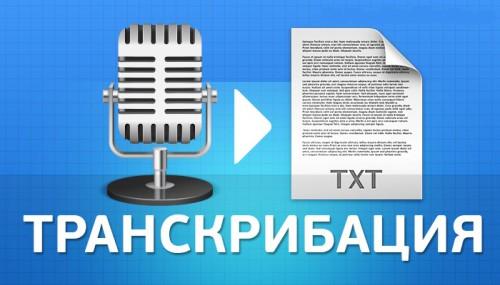 Микрофон и листок с текстом