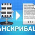 Что такое транскрибация текста и как на этом можно заработать + программа