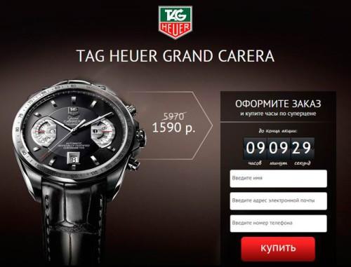 Одностраничный сайт продающий часы