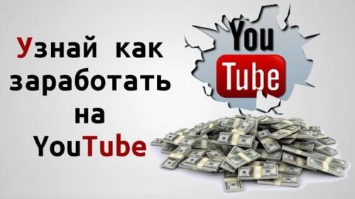 Узнай как заработать деньги на видео