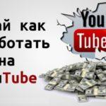 Как заработать на Ютубе за просмотры видео