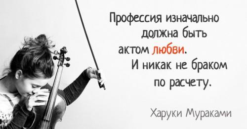 Надпись: профессия изначально должна быть актом любви. И никак не браком по расчету. Харуки Мураками.