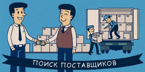 Надпись поиск поставщиков на фоне отгрузки товаров
