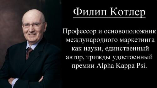 Филип Котлер