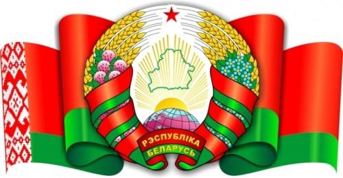 Флаг и герб Беларусии