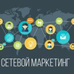 Что такое сетевой маркетинг: определение, успешные примеры сетевого маркетинга, описание MLM-бизнеса + список лучших компаний