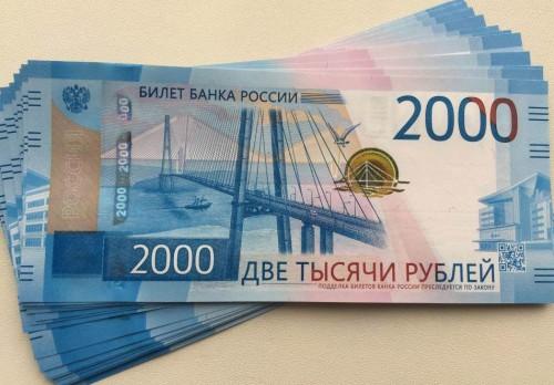 Стопка из 2000 рублёвых банкнот