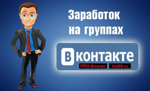 Надпись - заработок на группах в вКонтакте и мультяшный мужчина