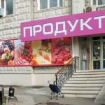 ТОП-20 идей для открытия успешного магазина в спальном районе