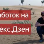 Как зарабатывать от 50 000 рублей в месяц на платформе Яндекс Дзен