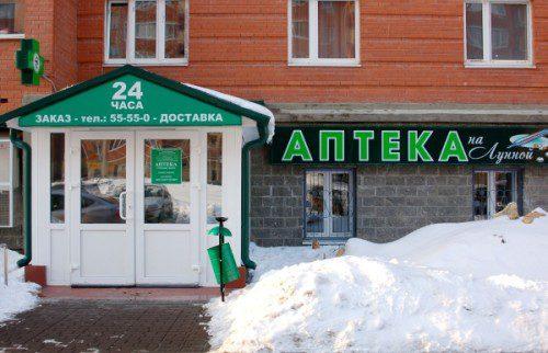 Небольшая аптека