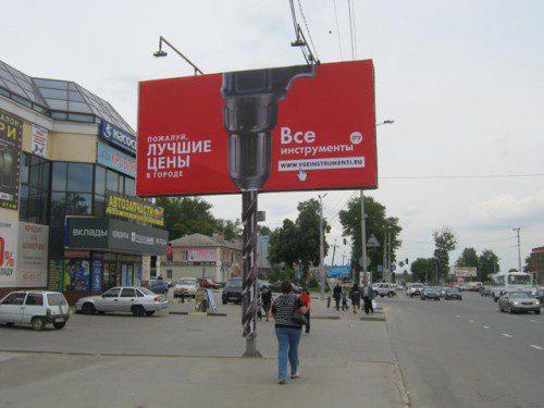 Оригинальный рекламный щит установленный в городе, у проезжей части