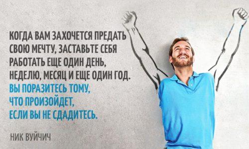 Ник Вуйчич про мечту