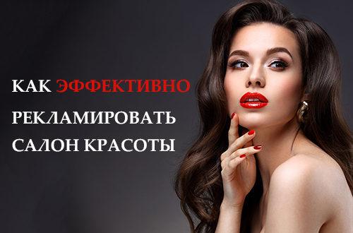 Надпись - как рекламировать салон красоты и красивая девушка