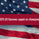 ТОП-25 бизнес идей из Америки (США)