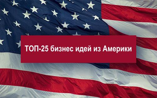 Флаг США и надпись - идеи из Америки