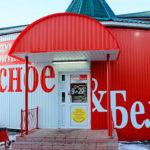 Как открыть магазин по франшизе Красное и Белое