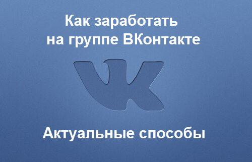 Логотип ВК и надпись - актуальные способы заработка на группе ВКонтакте