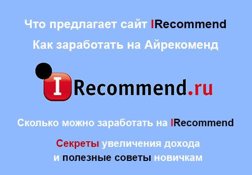 Модифицированный логотип сайта IRecommend