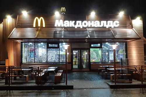 Макдональдс в городе Покров