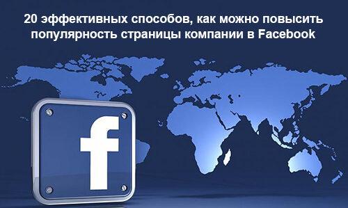 Логотип Фейсбук и карта мира