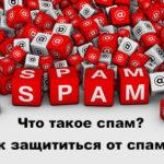 Что такое спам и как защититься от спама