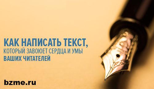 Перо ручки и надпись - как написать текст, который завоюет сердца и умы ваших читателей